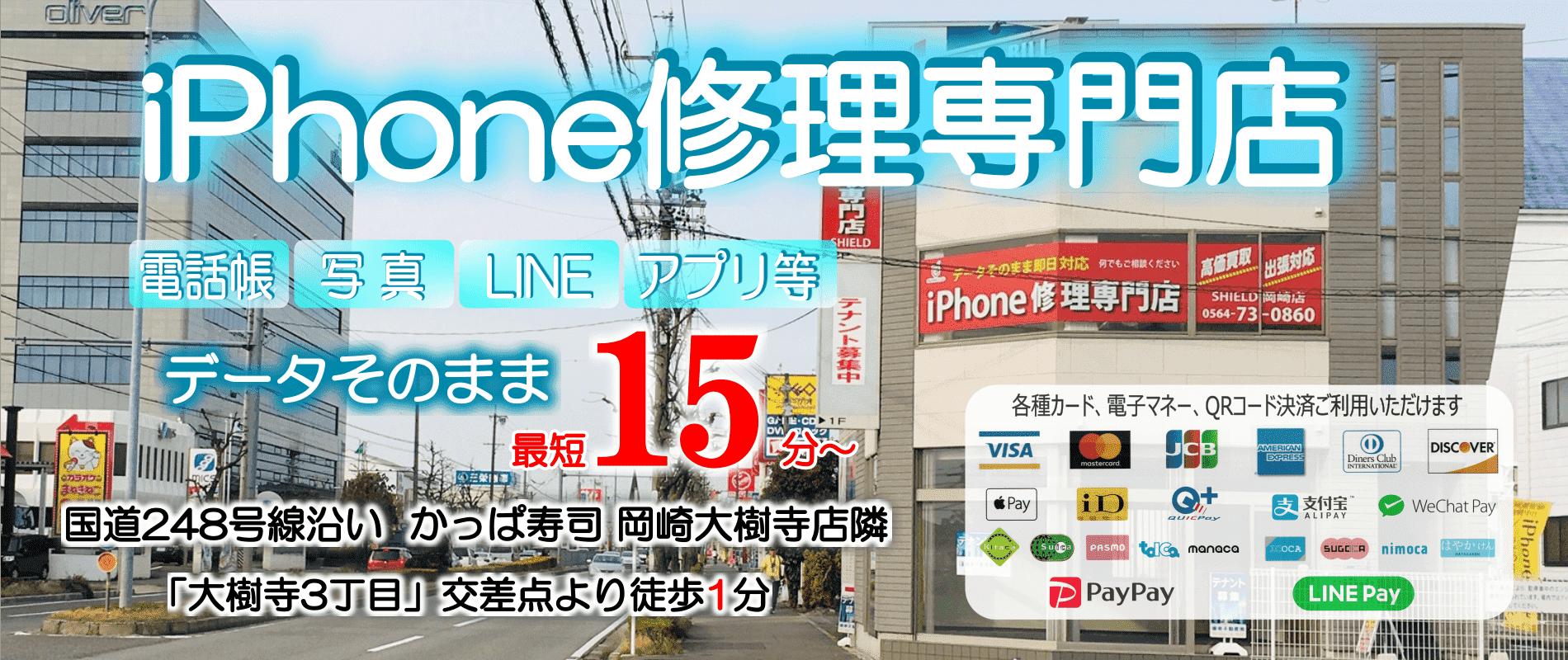 iPhone修理買取専門SHIELD岡崎店